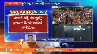 Protests Raise in Kerala After Women's Entry Into Sabarimala Temple   Live Updates on Bandh   iNews - INEWS