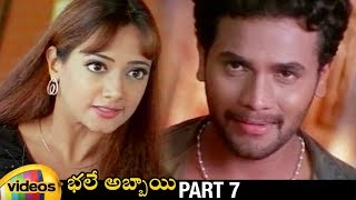 Bhale Abbayi Telugu Full Movie HD | Murali | Avinash | Manya | Shambhu | Part 7 | Mango Videos - MANGOVIDEOS