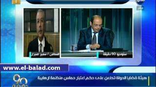 بالفيديو.. المحامي سمير صبري بعد طعن الحكومة على اعتبار «حماس» إرهابية: «أنا مش فاهم حاجة»