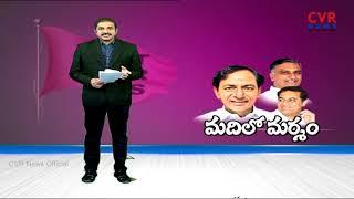 మదిలో మర్మం.హరీష్, కేటీఆర్ ఇద్దరికీ మంత్రి పదవి?|KCR likely to expand Telangana Cabinet on 10th Feb - CVRNEWSOFFICIAL