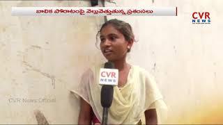 గాంధీగిరి ..మరుగుదొడ్డి కోసం స్కూల్ మానేసి నిరసన|9th class Girl Great Lesson to Government| CVR News - CVRNEWSOFFICIAL