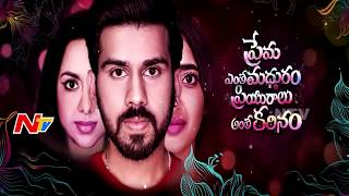 Prema Entha Madhuram Priyuralu Antha Katinam Movie Motion Poster || NTV - NTVTELUGUHD