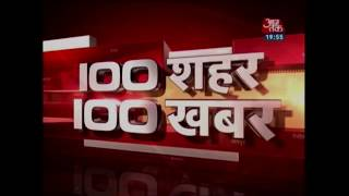 Mamata Bannerjee ने BJP को बताया आतंकी जैसा संगठन | 100 शहर 100 खबर - AAJTAKTV