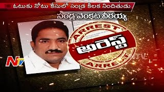 TDP MLA Sandra Venkata Veeraiah Arrested in Cash for Vote Case | Telangana ACB | Chandrababu Naidu