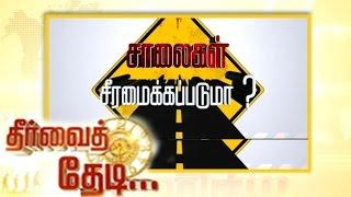 Thervai Thedi 02-02-2015 – Puthiya Thalaimurai Tv Show