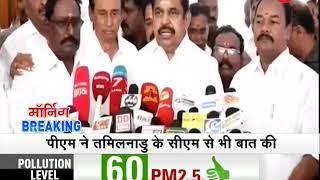 Cyclone Gaja in Tamlil Nadu; PM Narendra Modi offers all assistance - ZEENEWS