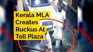 Kerala MLA Creates Ruckus At Toll Plaza - ABPNEWSTV
