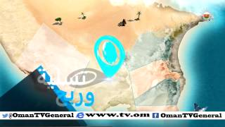 برومو #رحلة - في رمضان على شاشة تلفزيون سلطنة عُمان