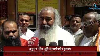 Lucknow में Congress से आचार्य Pramod krishnam ने दाख़िल किया नामांकन - AAJKIKHABAR1