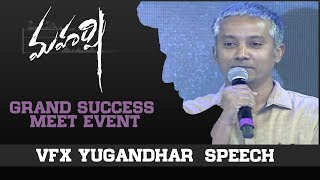 VFX Yugandhar Speech - Maharshi Grand Success Meet Event - DILRAJU