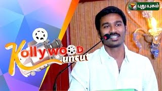 Kollywood Uncut 25-07-2015 – Puthuyugam tv Show
