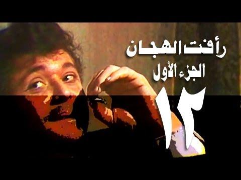 رأفت الهجان جـ1׃ الحلقة 12 من 15