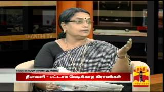 Meiporul Kanbathu Arivu 23-10-2014 Thanthi Tv Morning Newspaper Analysis