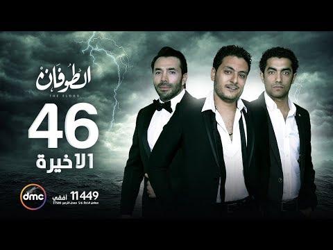 مسلسل الطوفان - الحلقة السادسة والأربعون والأخيرة - The Flood Episode 46
