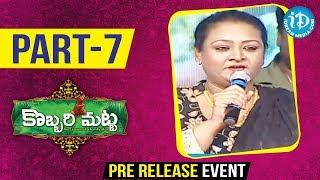 Kobbari Matta Pre-Release Event || Part 7 || Sampoornesh Babu || Steven Shankar - IDREAMMOVIES