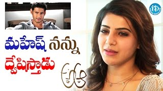 Mahesh Hates Me For This - Samantha || #Brahmotsavam || Talking Movies with iDream - IDREAMMOVIES