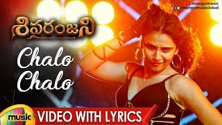 Chalo Chalo Re Video Song with Lyrics | SIVARANJINI Movie Songs | Rashmi Gautam | Dhanraj - MANGOMUSIC
