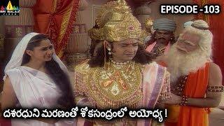 దశరధుని మరణంతో శోకసంద్రంలో అయోధ్య! Vishnu Puranam Episode 103 | Sri Balaji Video - SRIBALAJIMOVIES