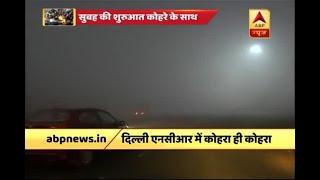 Dense fog covers Delhi, NCR on Wednesday morning - ABPNEWSTV