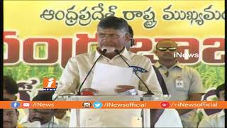 CM Chandrababu Naidu Speech At Jalasiriki Harathi Public Meeting In Srikakulam | iNews - INEWS