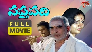 Saptapadi Full Length Telugu Movie | JV Somayajulu | Sabita Bhamidipati | K Vishwanath | TeluguOne - TELUGUONE