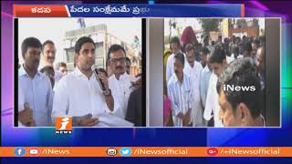 Nara Lokesh Tour in Kadapa | Lays Foundation Stone Development Works | iNews - INEWS