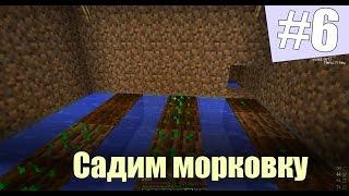 Играем в Minecraft (CenturyMine) - Часть 6: Делаем сад