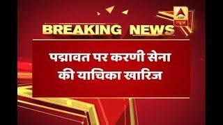Padmavat: SC stays notification by MP, Haryana, Rajasthan and Gujarat, grants green signal - ABPNEWSTV