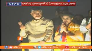 Congress Leader Vengal Rao Speech at Chandrababu Naidu Road Show | Kukatpally | iNews - INEWS