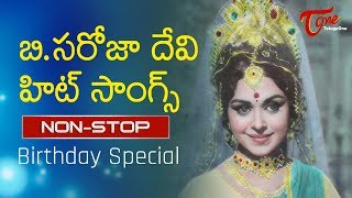 B.Saroja Devi Super Hit Songs | Birthday Special Telugu Movie Video Songs Jukebox | TeluguOne - TELUGUONE