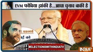 Special Report: बीच चुनाव Modi को जीत पर फुल कॉन्फिडेंस  और विपक्ष को EVM का फोबिया - INDIATV