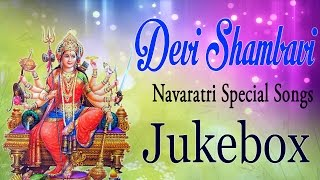 Devi Shambavi - Popular Navaratri Special Songs | Telugu Devotional Jukebox - ADITYAMUSIC