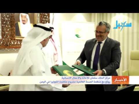 مركز الملك سلمان للإغاثة يوقع مع منظمة الصحة العالمية مشروع مكافحة الكوليرا في اليمن