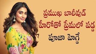 Pooja Hegde Dating With Bollywood Hero | Pooja Hegde In Relationship With Star Kid - RAJSHRITELUGU
