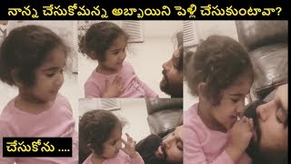 Allu Arjun Shares Cutest Conversation With His Daughter Arha | Arha Funny Video - RAJSHRITELUGU