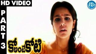 Ko Ante Koti Full Movie Part 3 || Sharwanand, Priya Anand || Anish Kuruvilla - IDREAMMOVIES