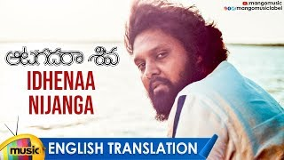 Idhenaa Nijanga Video Song With English Translation | Aatagadharaa Siva Movie Songs | Mango Music - MANGOMUSIC