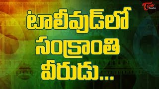 NTR : The True Sankranthi Winner - TELUGUONE