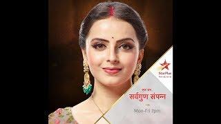 Ek Bhram - Sarvagun Sampanna | Hidden Face - STARPLUS