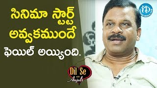 That Project Was Failed At It's Initial Stages - Veera Shanker || Dil Se With Anjali - IDREAMMOVIES