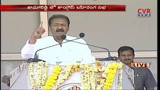 Congress Leader Shabbir ali Speech at T Congress Public Meeting in Kamareddy | CVR News - CVRNEWSOFFICIAL