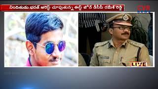 ప్రేమోన్మాదిని అరెస్ట్ చేసిన పోలీసులు : Police Arrested Accused Bharath | Hyderabad | CVR News - CVRNEWSOFFICIAL