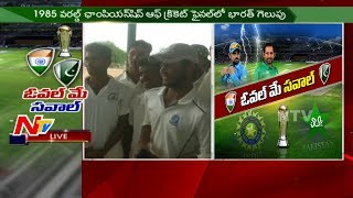 ICC Champions Trophy Final Match: State Players Hungama in Anantapur || NTV - NTVTELUGUHD