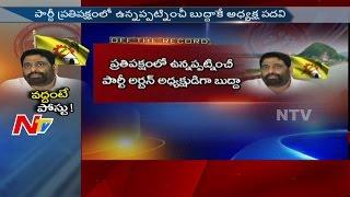 Why Vijayawada Urban TDP President Post to Be Given Buddha Venkanna? || Off The Record || NTV - NTVTELUGUHD