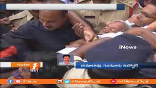 CPM Madhu Taken Into Custody | Clash Between CPM Cadre and Police | Guntur | iNews - INEWS