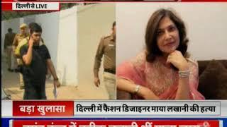 Delhi Vasant kunj: टेलर निकला फैशन डिज़ाइनर का जान दुश्मन - ITVNEWSINDIA