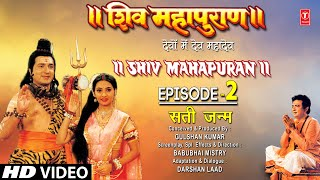 Shiv Mahapuran : Episode 2 - Sati Janam Katha - The Birth of Sati