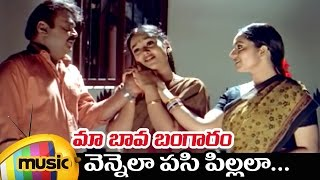 Vennela Full Video Song | Maa Bava Bangaram Telugu Movie | Soundarya | Vijayakanth | Uma | Deva - MANGOMUSIC