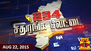 "234 Sathuranga Vettai 22-08-2015 ""Has Dharmapuri district turned into an Island..?"" – Thanthi tv Show"