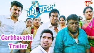 Selfie Raja Garbhavathi Trailer || Allari Naresh || Sakshi Chaudhary || Kamna Ranawat - TELUGUONE